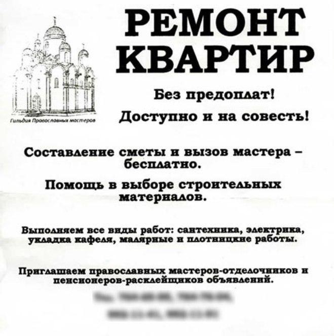 объявление по ремонту квартир образец простой