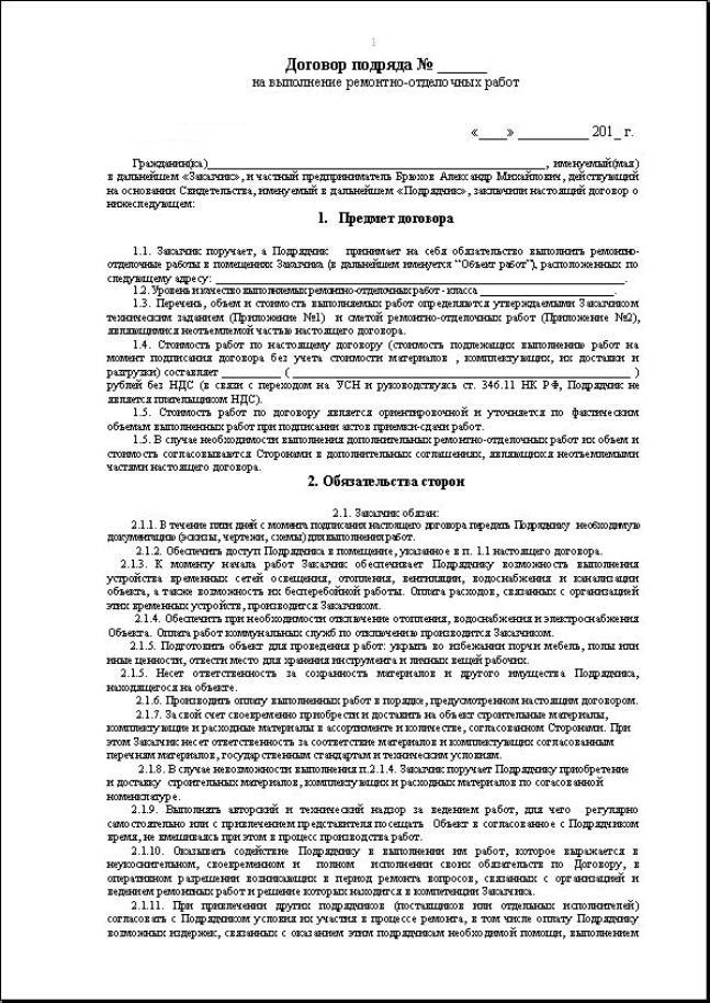 Техническое Задание Образец На Ремонтные Работы img-1